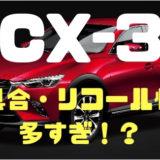 CX-3不具合