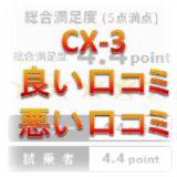cx-3評価口コミ