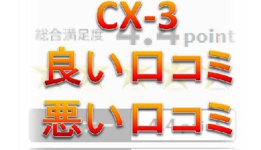 【マツダCX-3】良い評価と悪い評価・口コミをまとめてみた
