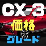 CX-3価格グレード