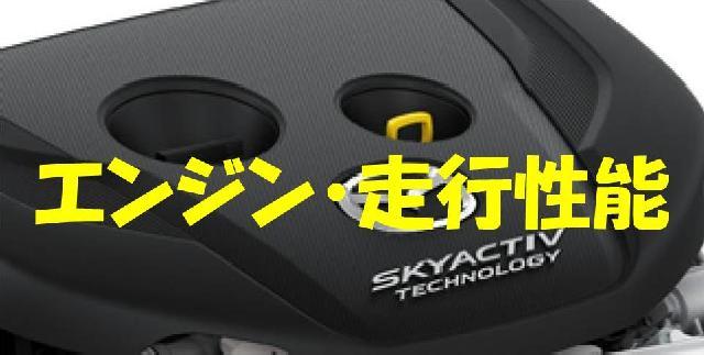 cx3-エンジン性能