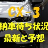 MAZDA CX-3 納車期間