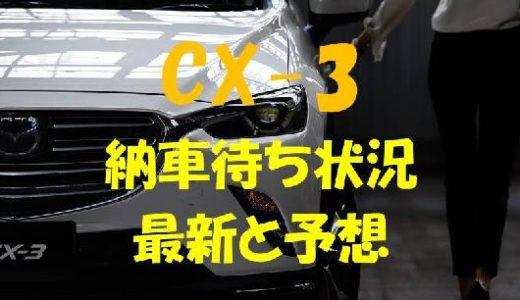【マツダCX-3】納車待ち状況はどう?納車期間の最新情報まとめ!