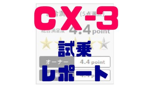 【マツダCX-3】試乗レポート~ガソリン・ディーゼル・4WD