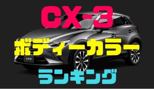 【マツダ・CX-3】どの色にする?カラーランキングを見てみよう
