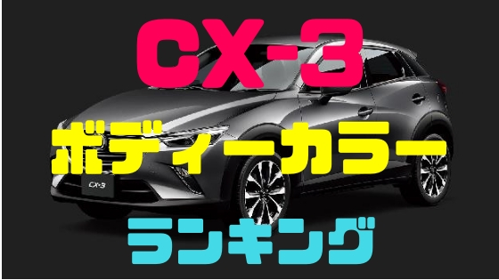 CX-3ボディーカラー色見本