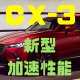 【マツダ・CX-3】新型の加速性能や乗り心地は改善している!?