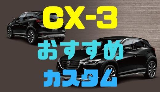 【マツダ・CX-3】カスタムパーツとエアロのおすすめを厳選してみた!