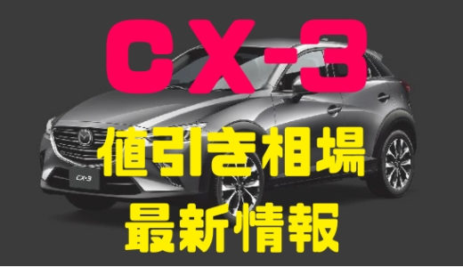 【マツダ・CX-3】新車の値引き相場と限度額の最新情報まとめ