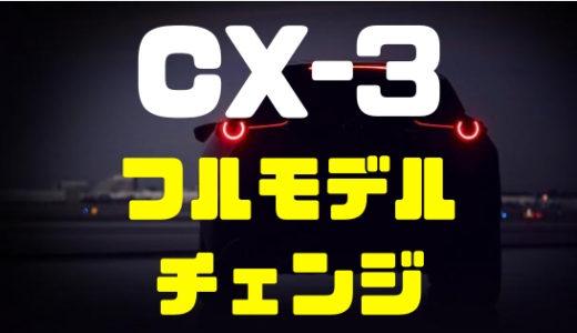 【マツダ・CX-3】フルモデルチェンジ時期予想と最新情報