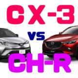 【マツダ・CX-3】VS【トヨタ・C-HR】徹底比較・やっぱりCX-3推し!