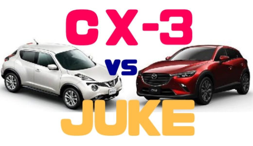 【マツダ・CX-3】VS【日産・ジューク】徹底比較・結果はやっぱり!