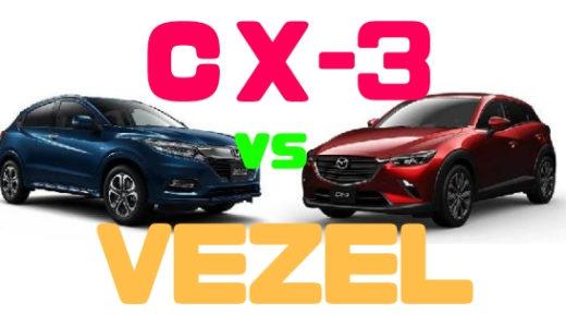 【マツダ・CX-3】VS【ホンダヴェゼル】徹底比較!やっぱCX-3