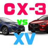 【マツダ・CX-3】VS【スバル・XV】比較したらやっぱりCX-3