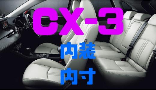 【マツダ・CX-3】内装はどうなっている?内寸は実際どうなの?