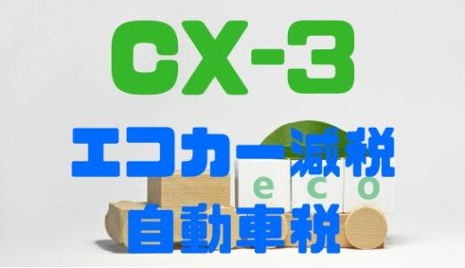 【マツダ・CX-3】エコカー減税あり?自動車税はいくらかかる?