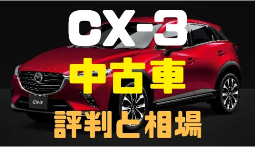 【マツダ・CX-3】中古車の評判は?中古相場も見てみよう