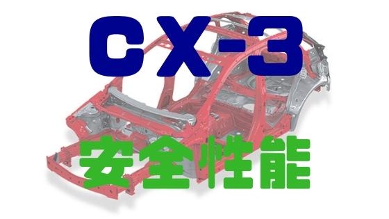 CX-3安全性自動ブレーキ
