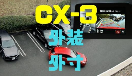 【マツダ・CX-3】外寸・外装の評判は?機械式駐車場でもOK?