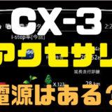 【マツダ・CX-3】おすすめアクセサリーで快適に!電源もあるぞ!