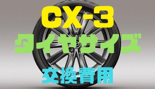 【マツダ・CX-3】純正タイヤサイズしかない?タイヤ交換費用は?
