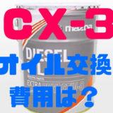【マツダ・CX-3】オイル交換費用は意外に高い!?安くするポイントは?