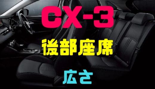 【マツダ・CX-3】後部座席の広さと乗り心地・荷室サイズの評判は?
