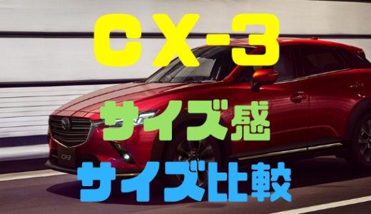 【マツダ・CX-3】新型のサイズ感は女性も運転OK?サイズ比較してみた