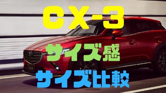 CX-3サイズ感サイズ比較