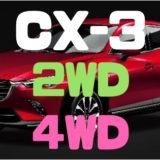 【マツダ・CX-3】4WD vs 2WD徹底比較!おすすめは?