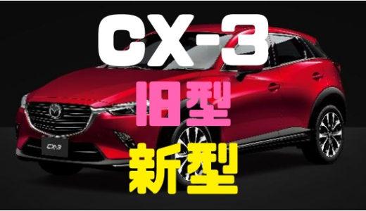 【マツダCX-3】新型と旧型・年式による違いは?進化するCX-3