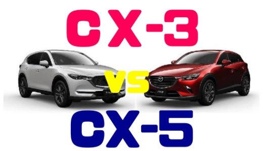 【マツダ・CX-3】VS【マツダ・CX-5】徹底比較!タイプ別おすすめ