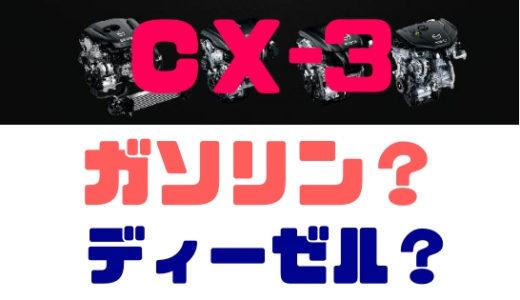 【マツダ・CX-3】ガソリンvsディーゼル徹底比較!おすすめはどっち?