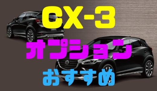 【マツダ・CX-3】おすすめオプションはコレだ!厳選パーツまとめ!
