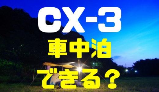 【マツダ・CX-3】車中泊キャンプはできる?楽しさと注意点まとめ