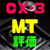 【マツダ・CX-3】MT・マニュアル車の評価は?乗り心地や燃費比較